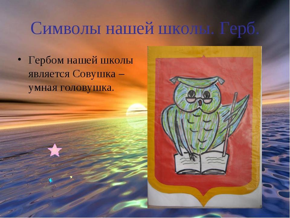 Символы нашей школы. Герб. Гербом нашей школы является Совушка – умная голову...
