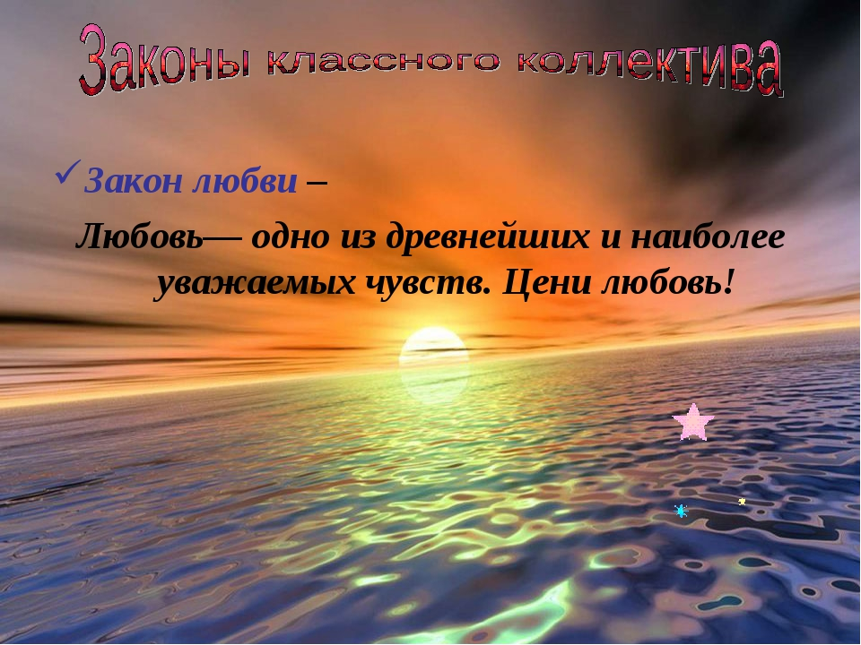 Закон любви – Любовь— одно из древнейших и наиболее уважаемых чувств. Цени лю...