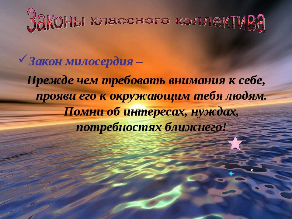 Закон милосердия – Прежде чем требовать внимания к себе, прояви его к окружаю...