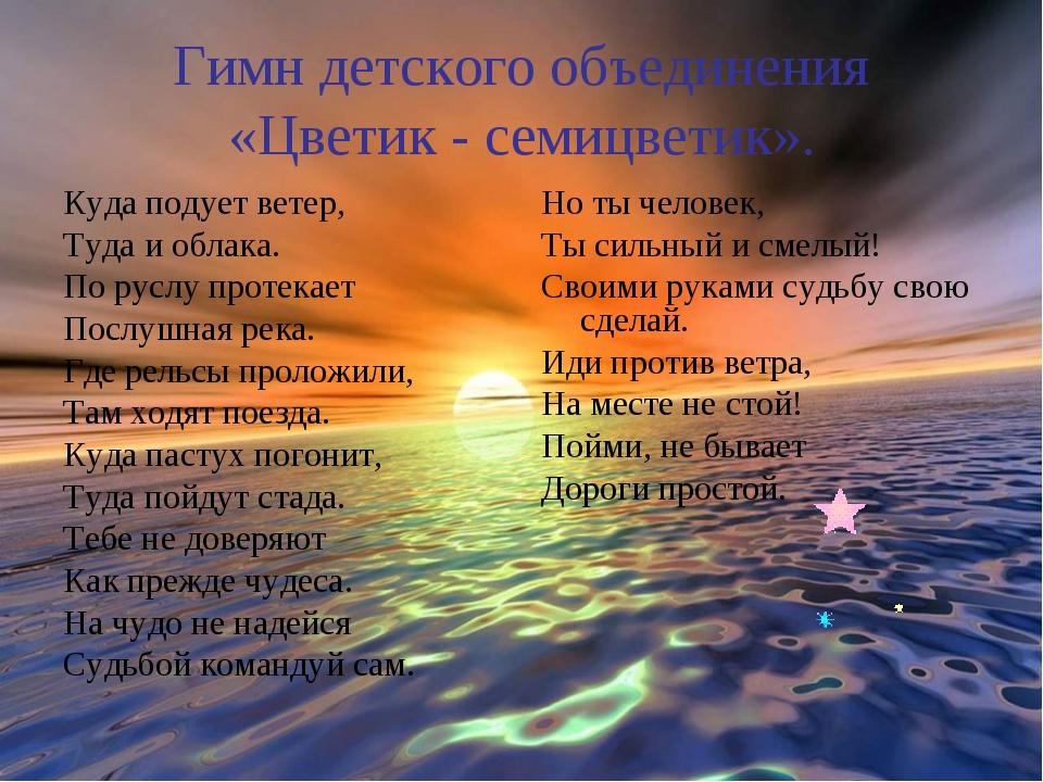 Гимн детского объединения «Цветик - семицветик». Куда подует ветер, Туда и об...