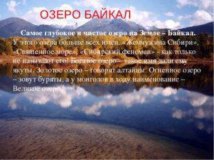 ОЗЕРО БАЙКАЛ Самое глубокое и чистое озеро на Земле – Байкал. У этого озера