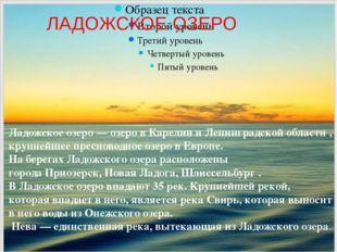 Ладожское озеро—озеро вКарелии иЛенинградской области, крупнейшеепресно