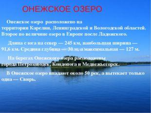ОНЕЖСКОЕ ОЗЕРО Онежское озеро расположено на территорииКарелии,Ленинградс