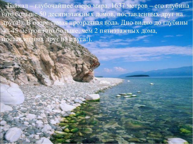 Байкал – глубочайшее озеро мира. 1637 метров – его глубина (это больше 50 де...