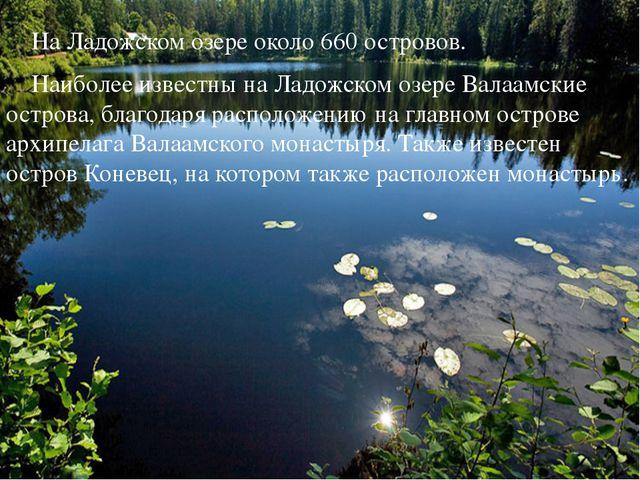 На Ладожском озере около 660 островов. Наиболее известны на Ладожском озере...