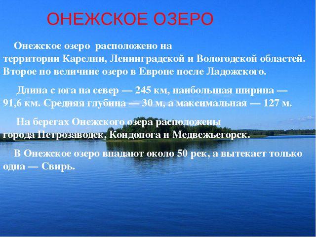 ОНЕЖСКОЕ ОЗЕРО Онежское озеро расположено на территорииКарелии,Ленинградс...