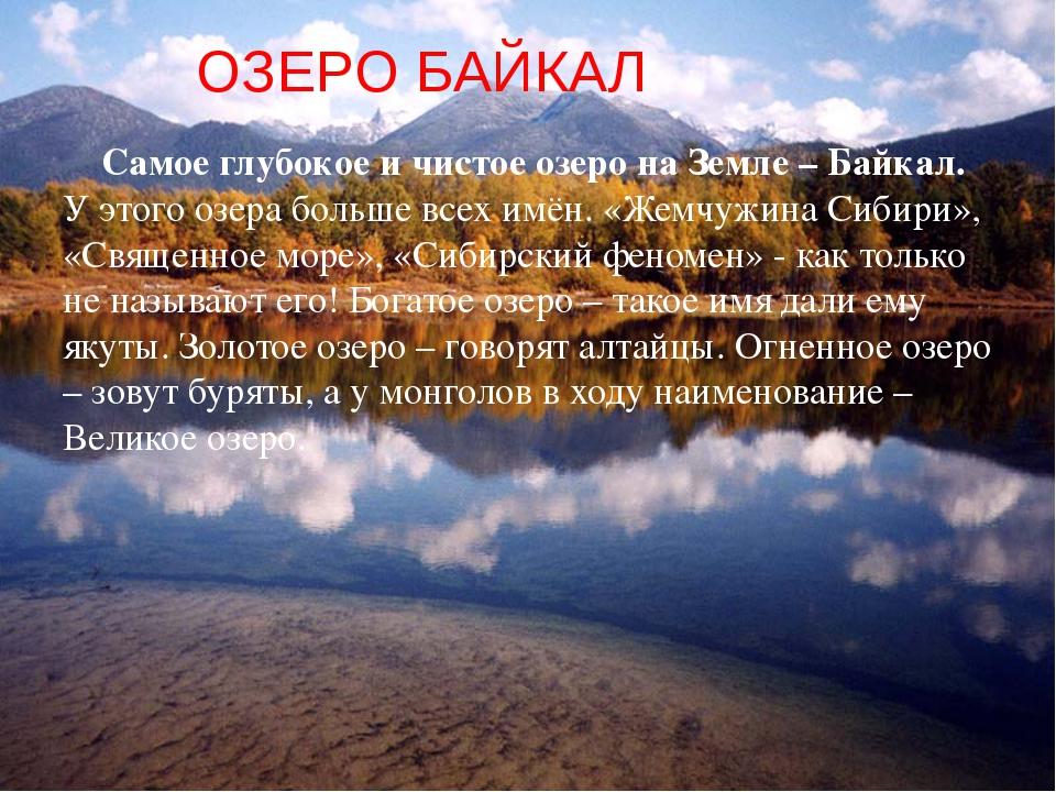 ОЗЕРО БАЙКАЛ Самое глубокое и чистое озеро на Земле – Байкал. У этого озера...