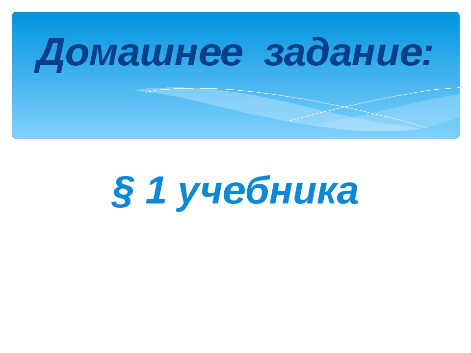 § 1 учебника Домашнее задание: