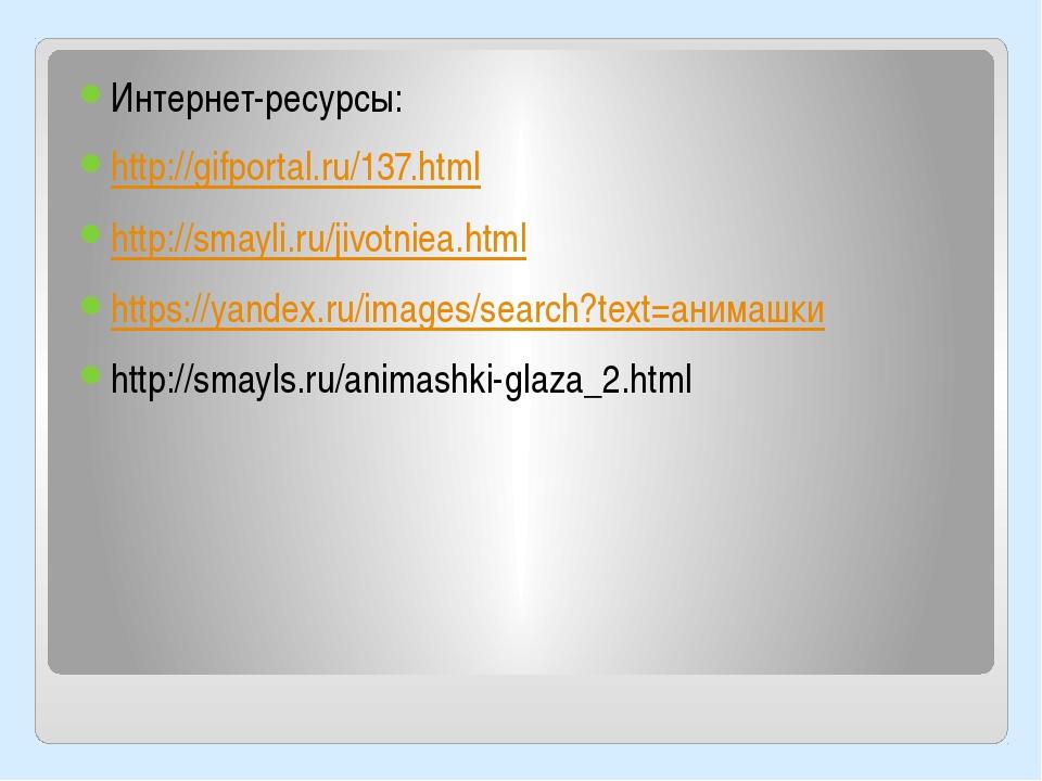 Интернет-ресурсы: http://gifportal.ru/137.html http://smayli.ru/jivotniea.ht...