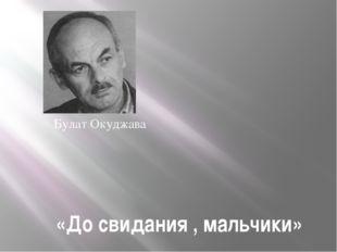 «До свидания , мальчики» Булат Окуджава