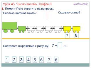 Составьте выражение к рисунку: 7 + 1 = 8 7 8 1. Помоги Пете ответить на вопро