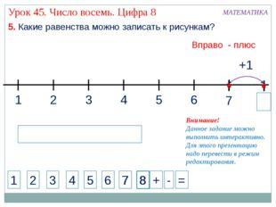 1 3 2 4 1 2 3 4 + - = Внимание! Данное задание можно выполнить интерактивно.