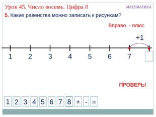 1 3 2 4 1 2 3 4 + - = 5. Какие равенства можно записать к рисункам? 5 Вправо
