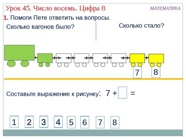 Составьте выражение к рисунку: 7 + 1 = 8 7 8 1. Помоги Пете ответить на вопро...