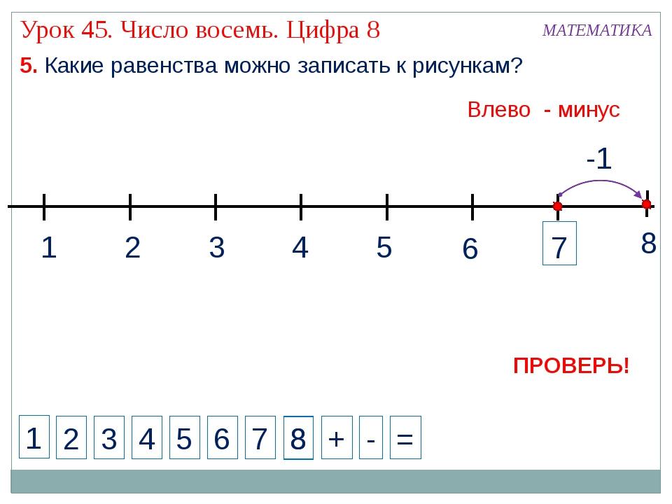 1 3 2 4 5. Какие равенства можно записать к рисункам? Влево - минус 5 6 ПРОВЕ...