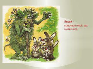 Леший – сказочный герой, дух, хозяин леса.