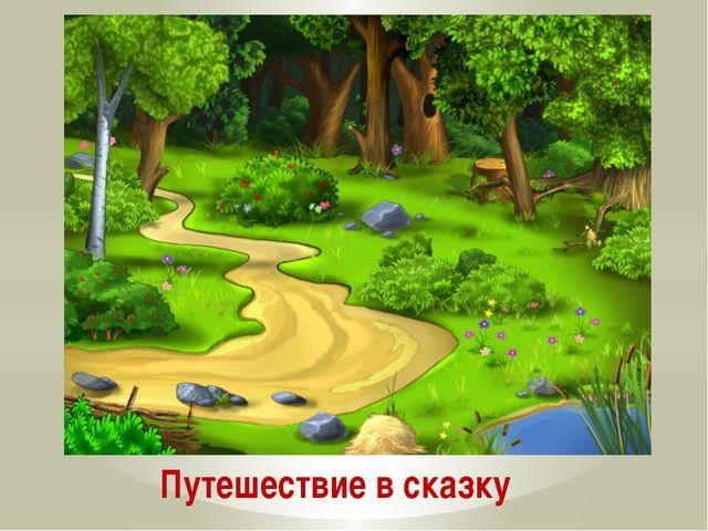 Путешествие в сказку
