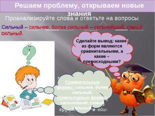 Решаем проблему, открываем новые знания Проанализируйте слова и ответьте на в