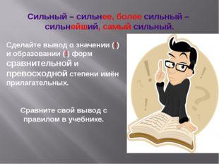 Сделайте вывод о значении (!) и образовании (!) форм сравнительной и превосхо