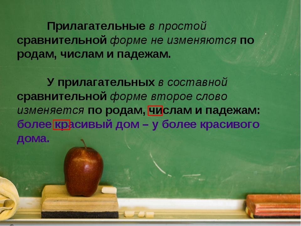 Прилагательные в простой сравнительной форме не изменяются по родам, числам...