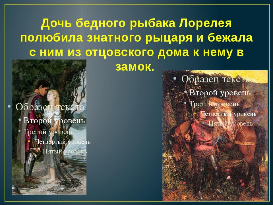 Дочь бедного рыбака Лорелея полюбила знатного рыцаря и бежала с ним из отцовс...