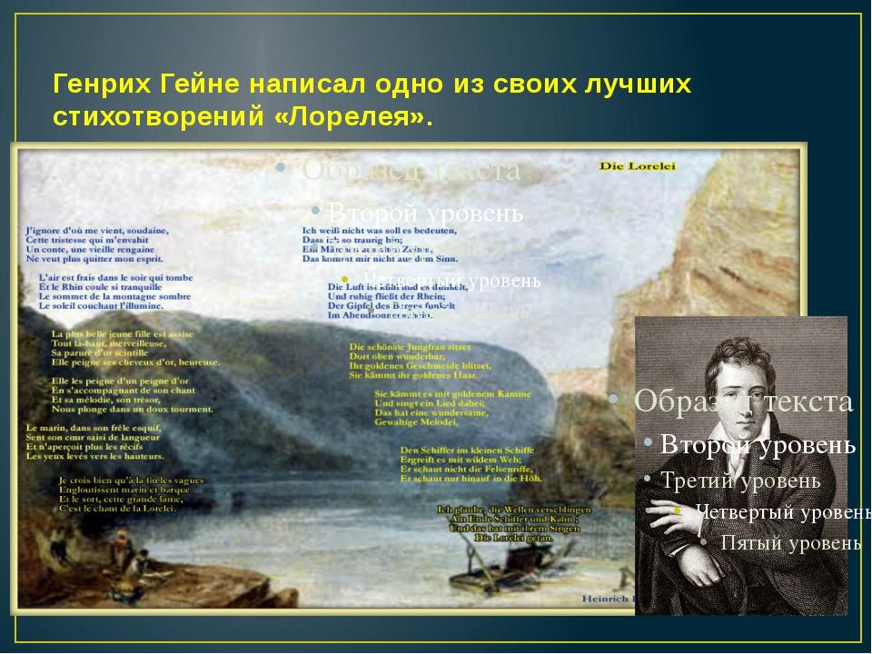Генрих Гейне написал одно из своих лучших стихотворений «Лорелея».