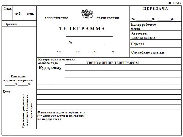 телеграмма с поздравлением по почте памятник его
