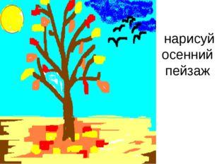 нарисуй осенний пейзаж