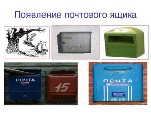 Появление почтового ящика