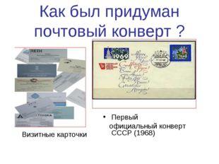 Как был придуман почтовый конверт ? Первый официальный конверт СССР (1968) Ви