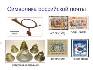 Символика российской почты Почтовый рожок поддужный колокольчик СССР (1989)