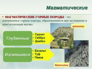 Магматические МАГМАТИЧЕСКИЕ ГОРНЫЕ ПОРОДЫ - это изверженные горные породы, об