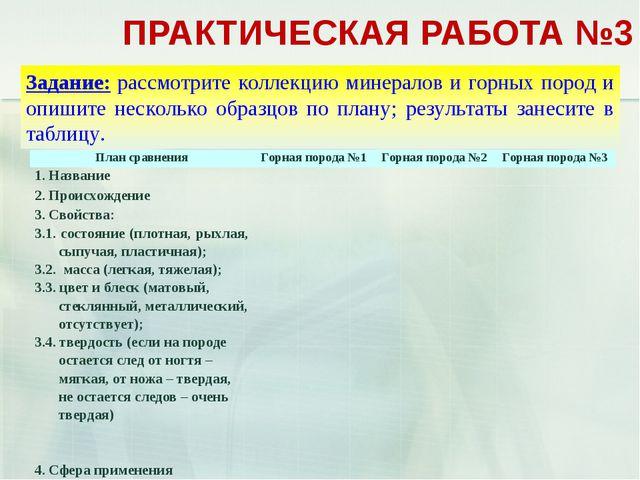 ПРАКТИЧЕСКАЯ РАБОТА №3 План сравненияГорная порода №1Горная порода №2Горна...