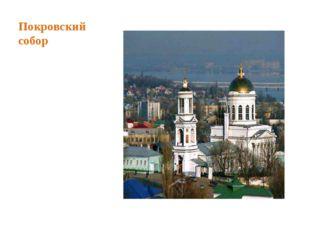 Покровский собор Покровская церковь расположена на высоком холме (бывшая Мясн