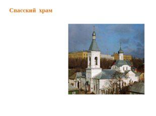 Спасский храм Первое упоминание о храме относится к 1676 году. В 1741 году по