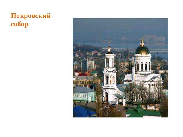 Покровский собор Покровская церковь расположена на высоком холме (бывшая Мясн...