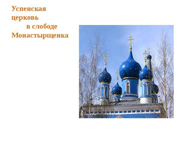 Успенская церковь в слободе Монастырщенка Церковь в слободе Монастырщенка реш...