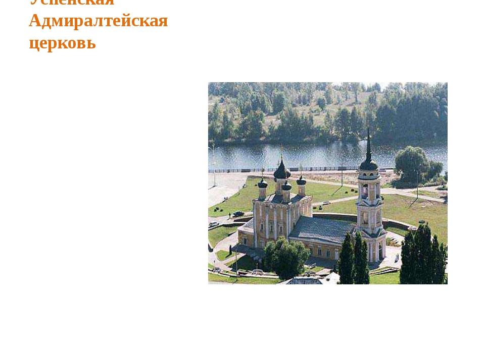 Успенская Адмиралтейская церковь Успенская церковь – один из древнейших и еди...