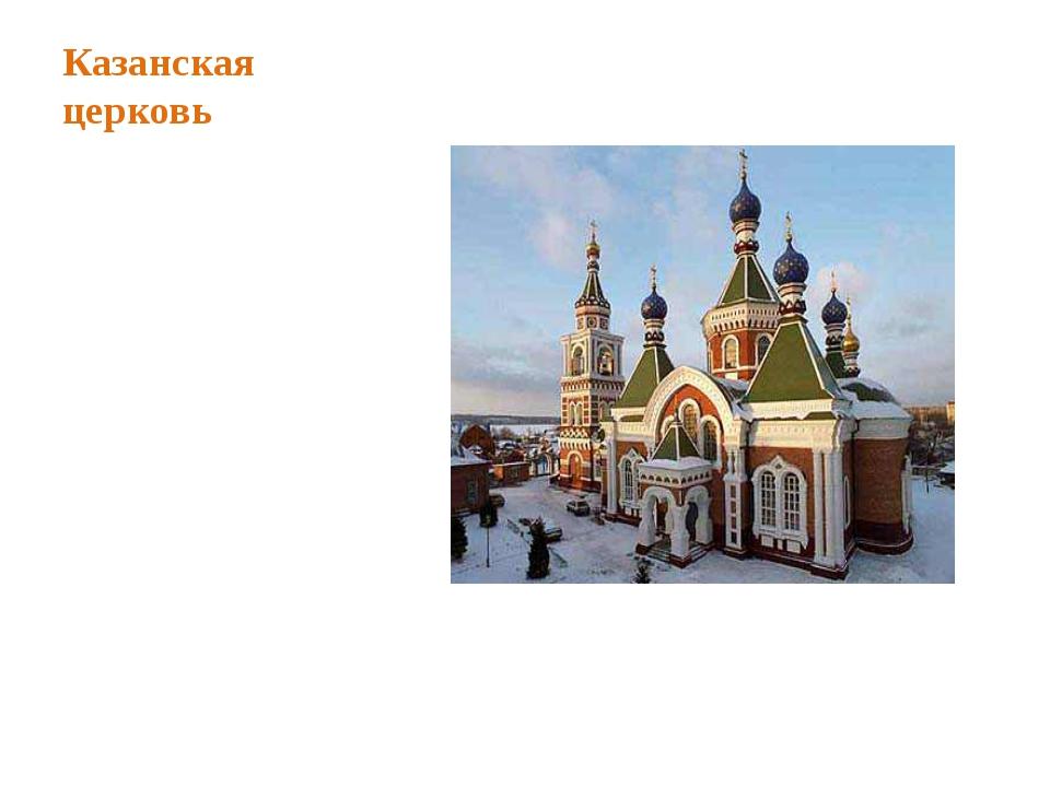 Казанская церковь Строительство Казанского храма началось по ходатайству веру...