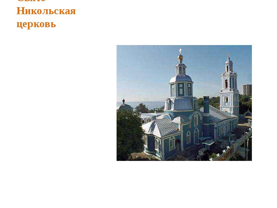 Свято-Никольская церковь Свято-Никольская церковь - памятник архитектуры 1719...