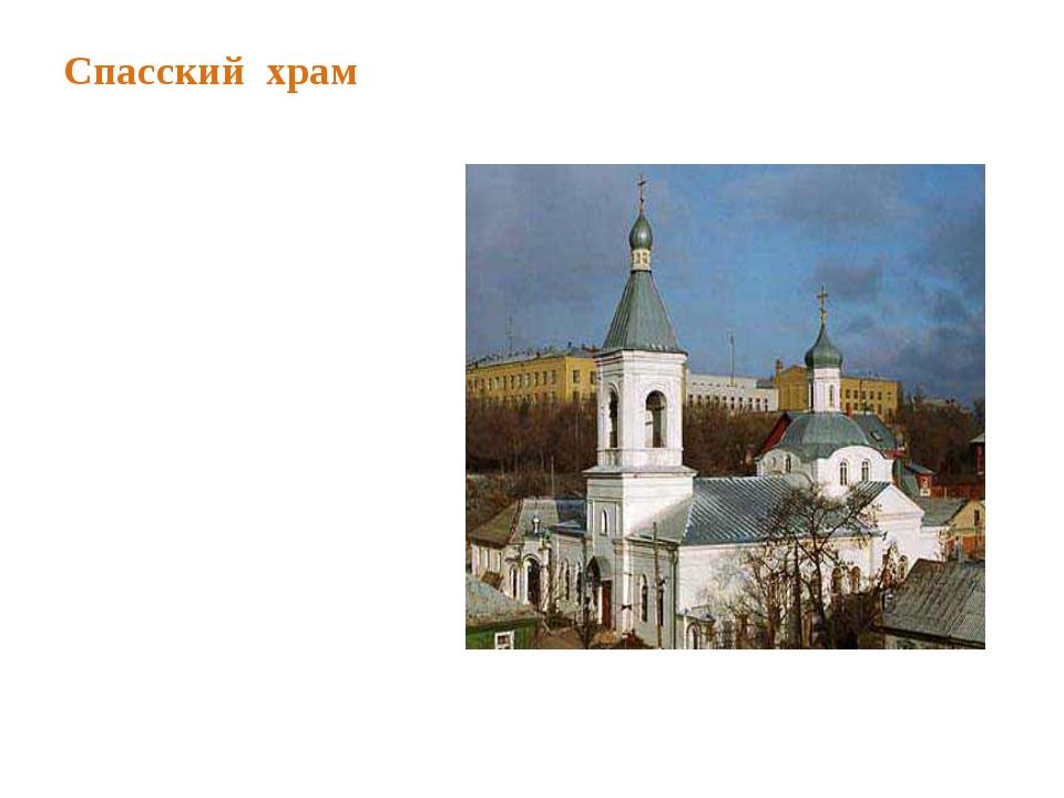 Спасский храм Первое упоминание о храме относится к 1676 году. В 1741 году по...