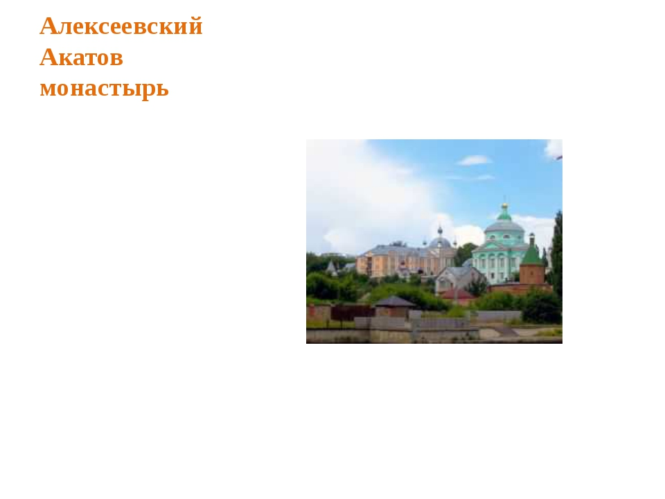Алексеевский Акатов монастырь  Своим названием монастырь обязан святому Алек...