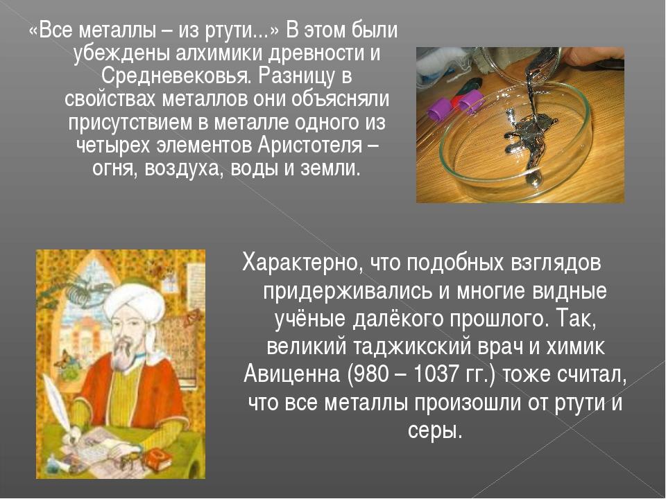 Древнегреческий врач ртуть жидкое серебро