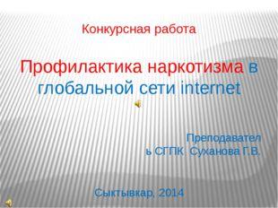 Конкурсная работа Профилактика наркотизма в глобальной сети internet Преподав