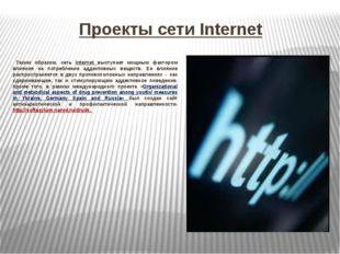 Проекты сети Internet Таким образом, сеть internet выступает мощным фактором