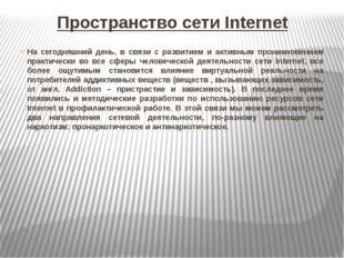 Пространство сети Internet На сегодняшний день, в связи с развитием и активны