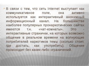 В связи с тем, что сеть Internet выступает как коммуникативное поле, она акти