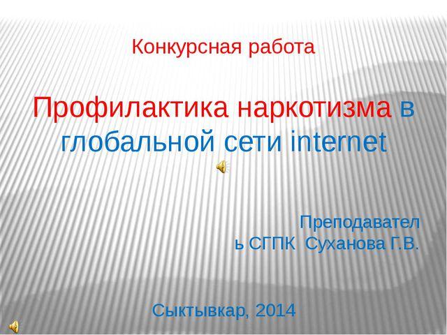 Конкурсная работа Профилактика наркотизма в глобальной сети internet Преподав...