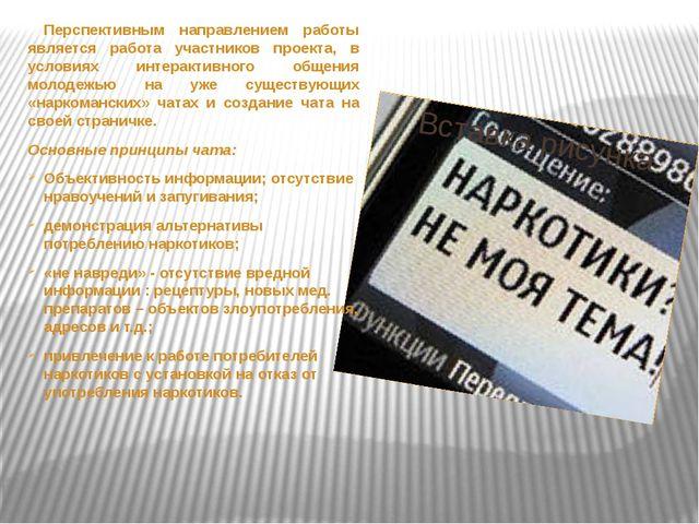Перспективным направлением работы является работа участников проекта, в услов...