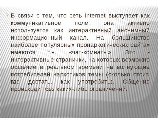 В связи с тем, что сеть Internet выступает как коммуникативное поле, она акти...